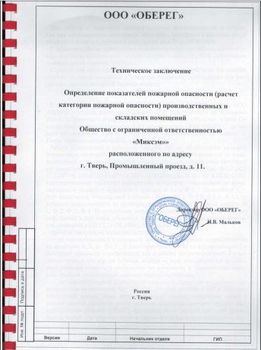 Отчет